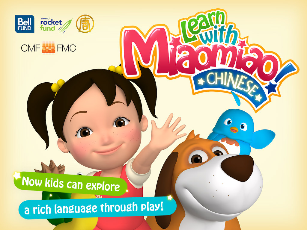 Chinese Words Come to Life in Fun, New iOS App for Preschoolers