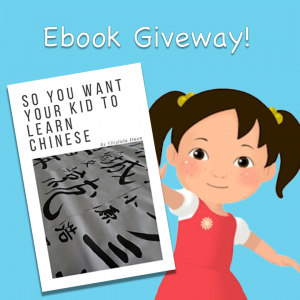 'So You Want Your Kid To Learn Chinese' Ebook Giveaway!